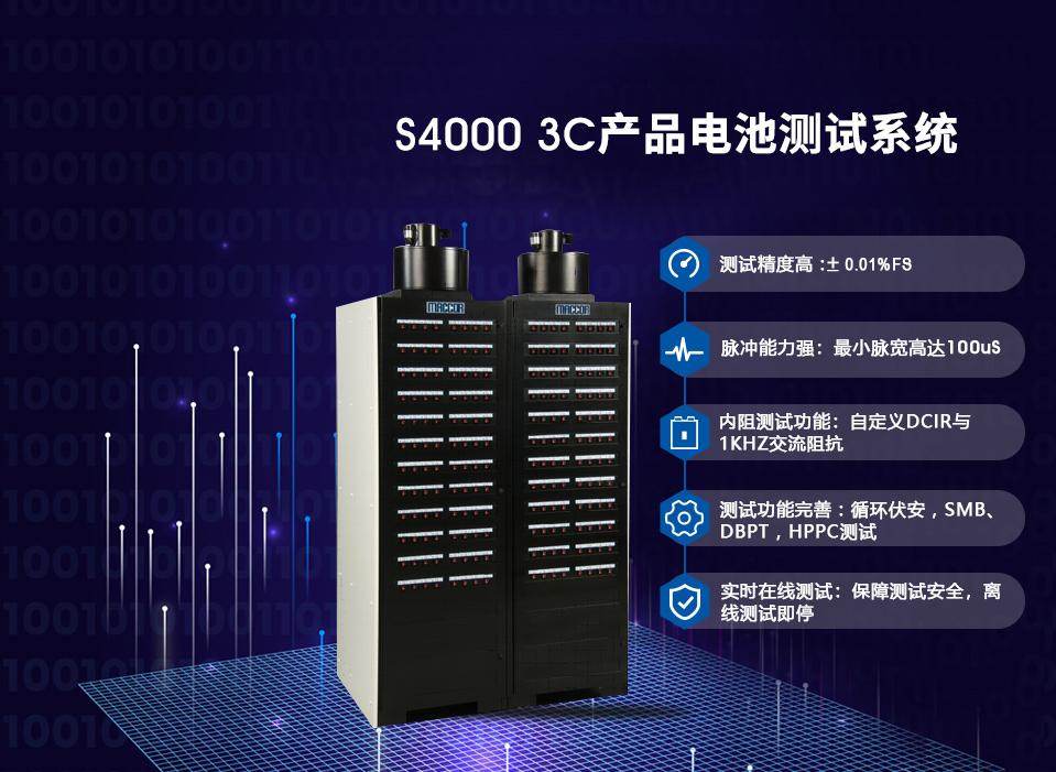 电池模组测试设备